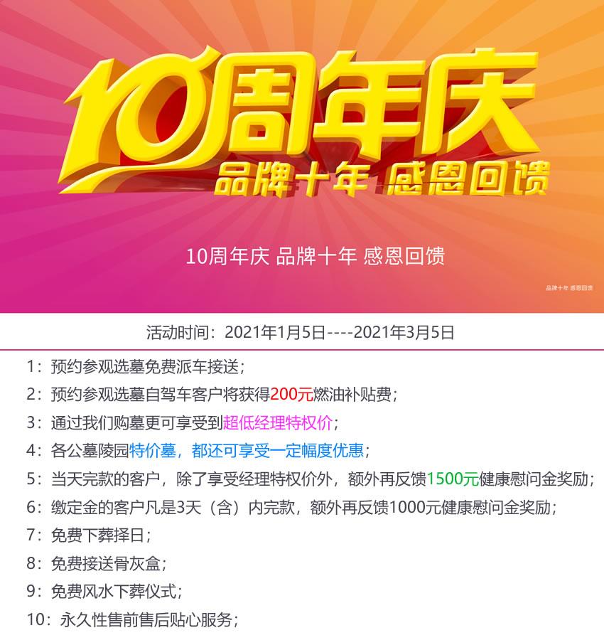 重庆公墓网10周年钜惠回馈活动